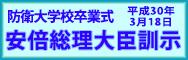 防衛大学校卒業式(平成30年3月18日)安倍総理大臣訓示