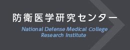 防衛医学研究センター
