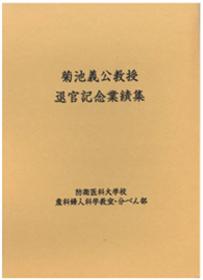 菊池義公教授退官記念誌