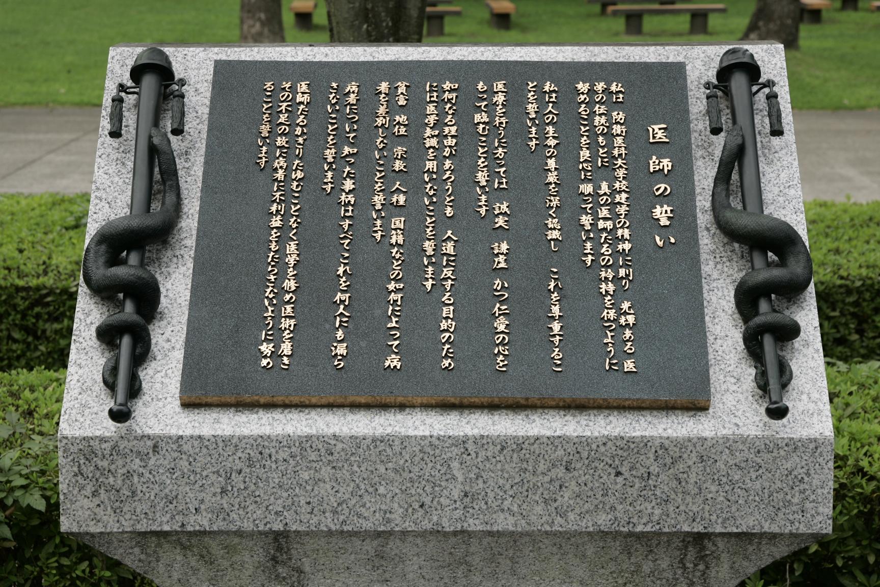 医師の誓い記念碑